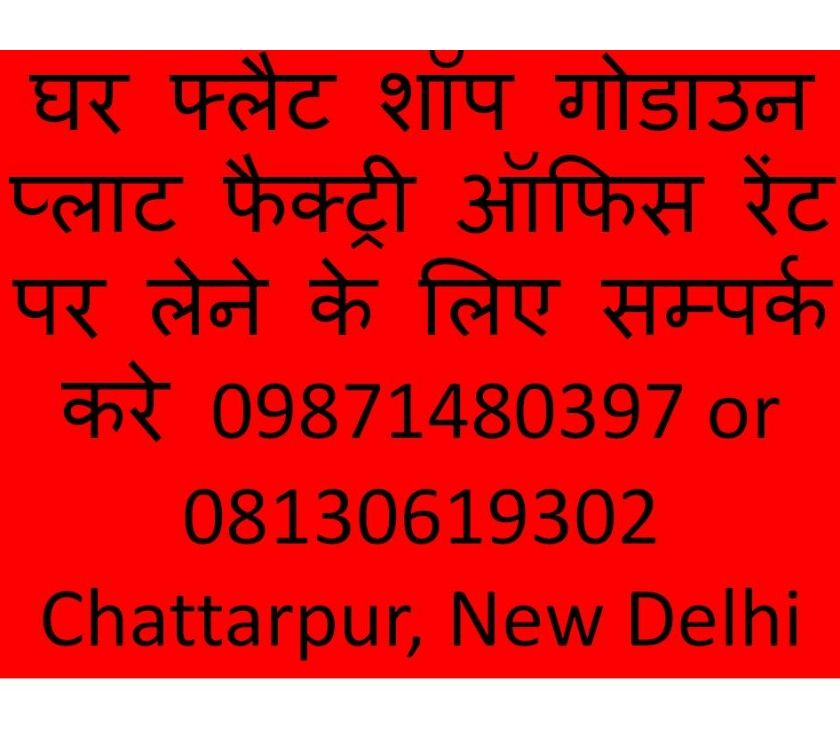 property for rent New Delhi - Photos for 2bhk floor for rent in chattarpur please call for more infor