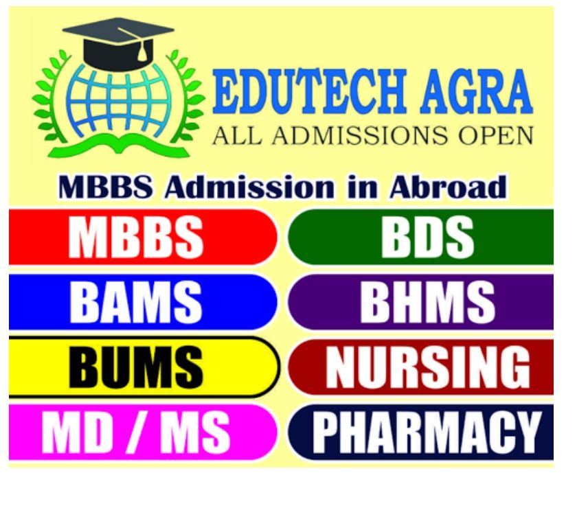 Other Services Agra - Photos for Bams Admission in Uttar Pradesh and Allahabad 2020-21